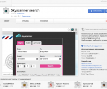 SkyScanner chrome extension